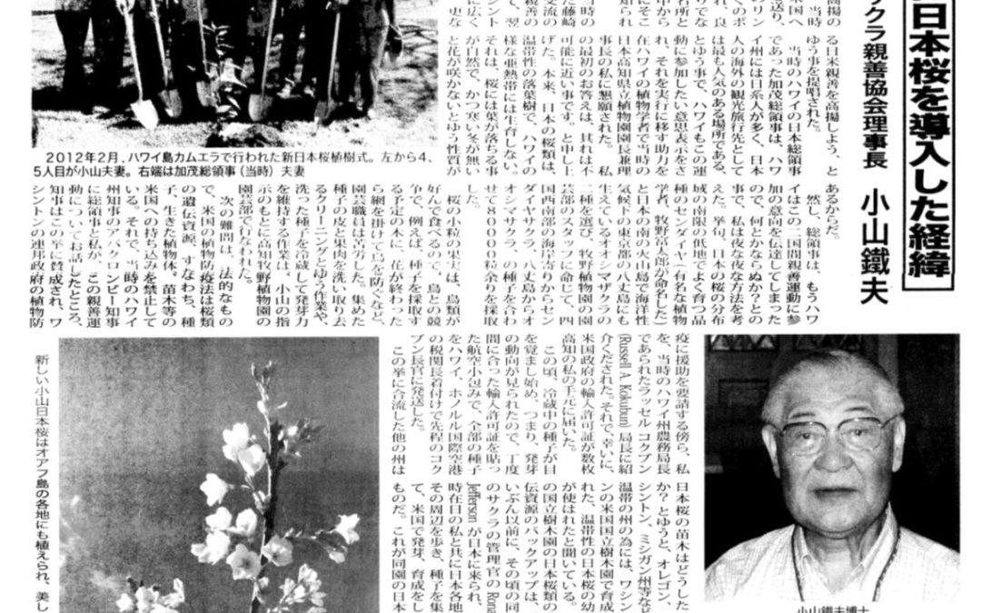 2020年12月15日 Hawaii Pacific Press ハワイに日本桜を導入した経緯