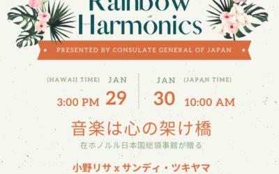 レインボー・ハーモニックス オンライン トーク&ミュージックイベント 2021年01月29日開催