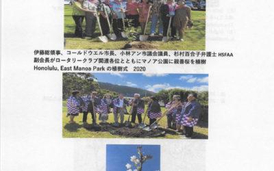 SHUFU SOCIETY OF HAWAII、2021年新年号、ニュースレター